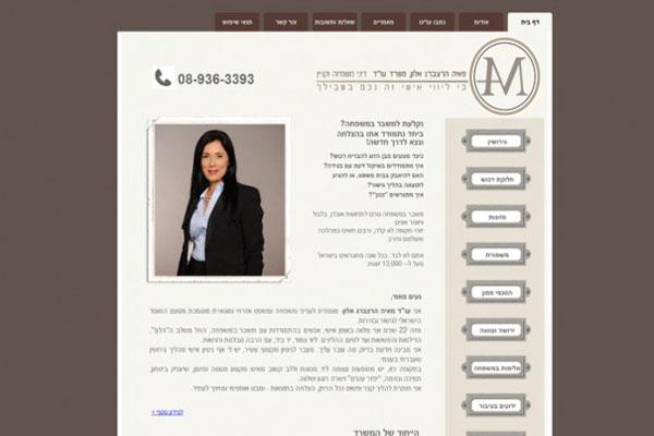 """כתיבת אתר משרד עו""""ד מאיה הרצברג אלון (תותחית!)"""