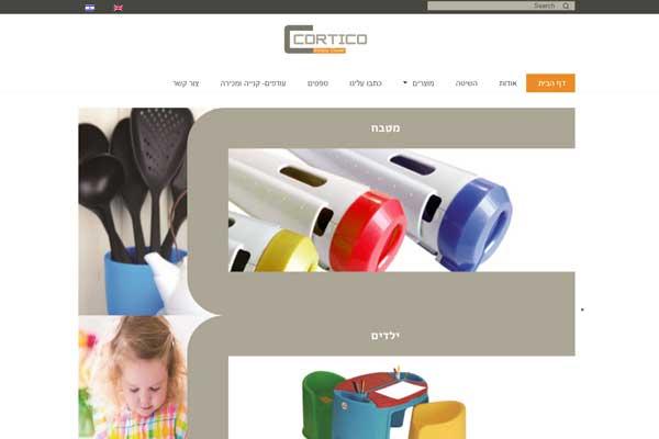 תוכן לאתר קורטיקו, מוצרים שעושים כבוד לפלסטיק