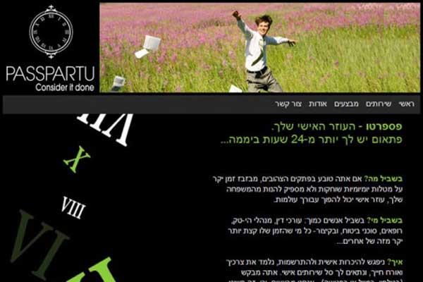 כתיבת אתר פספרטו עוזר אישי